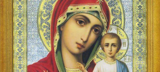 Акафист Иконе Казанской Божией Матери